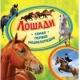 Лошади. Самая первая энциклопедия